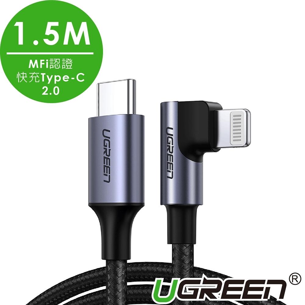 綠聯 Type-C 2.0金屬殼編織快充線 MFi認證 電競黑L型 1.5M