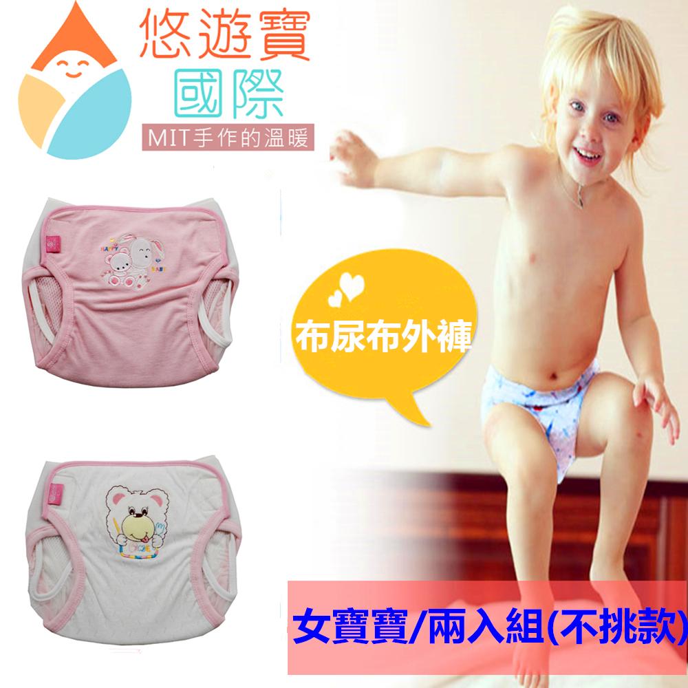 【悠遊寶國際】MIT環保布尿布-女寶寶外褲×2(不挑款)