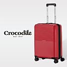 Crocodile PP拉鍊箱含TSA鎖-20吋-蜜棗紅-0111-07520-10