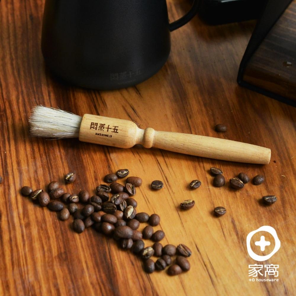 +O家窩 悶蒸十五原木柄咖啡磨豆機清潔毛刷 (台製/咖啡刷/鬃毛刷/細節刷/木刷/咖啡豆刷 )