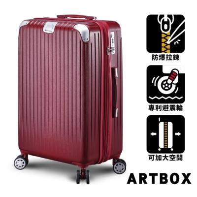 【ARTBOX】非凡輕旅 25吋拉絲防爆拉鍊行李箱(酒紅色)