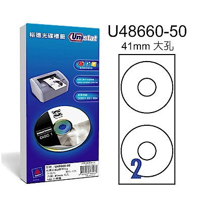 彩之舞 【U48660-50】 純白 41mm 大孔 光碟專用貼紙 200張