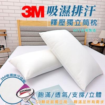 (限時下殺)星月好眠 台灣製 3M吸濕排汗釋壓獨立筒枕 50顆全包式獨立筒彈簧