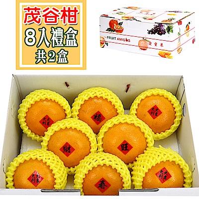 愛蜜果 茂谷柑8入禮盒共2盒27A(約3斤/每盒)