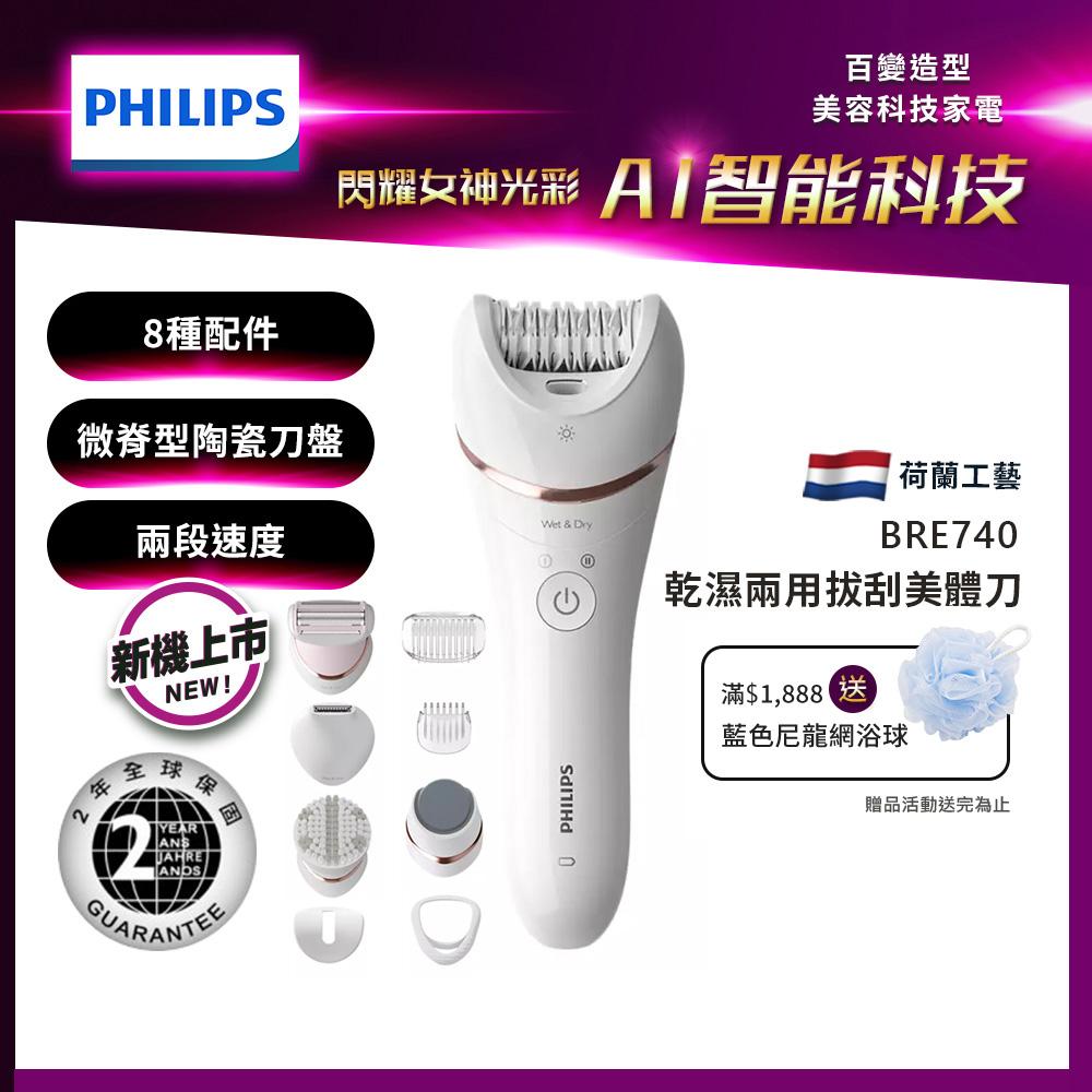 Philips飛利浦2021旗艦款8合1乾濕兩用拔刮美體刀BRE740(全新磨砂刀頭)