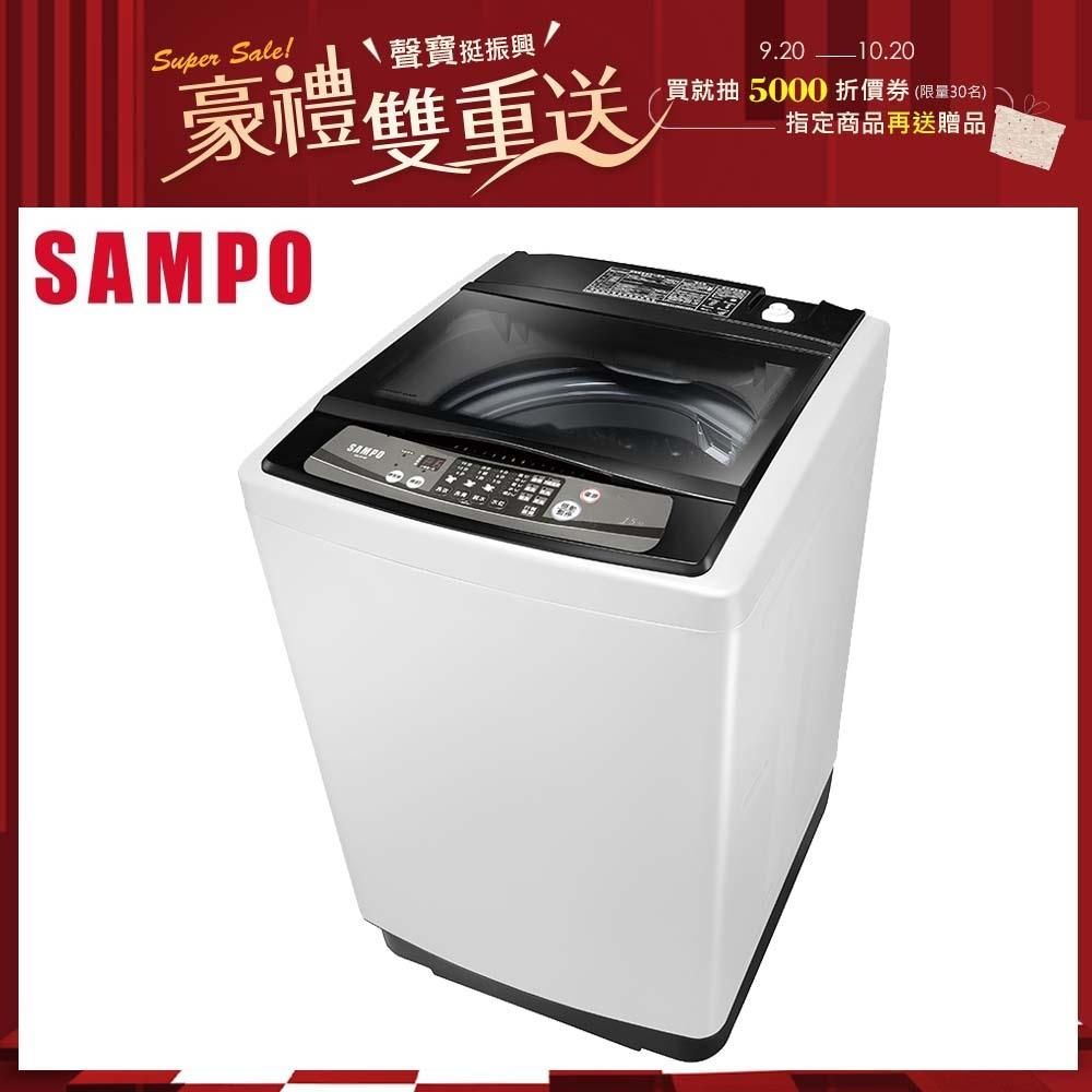 SAMPO 聲寶 15公斤經典系列定頻直立式洗衣機ES-H15F(W1)