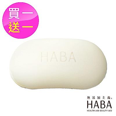 買一送一 HABA 純淨絹泡石皂 80g