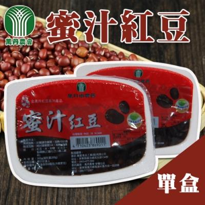 萬丹農會 金萬丹蜜汁紅豆 (300g/包)