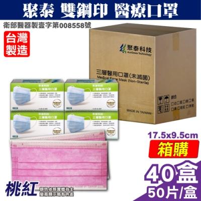 聚泰 聚隆 雙鋼印 成人醫療口罩-桃紅(50入x40盒) 箱購