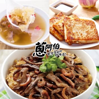 蔥阿伯‧呷霸呷甜三件組 (年菜預購)
