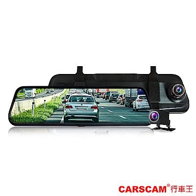 CARSCAM行車王 CR13 全螢幕電子式觸控雙1080P後視鏡行車記錄器-急速配