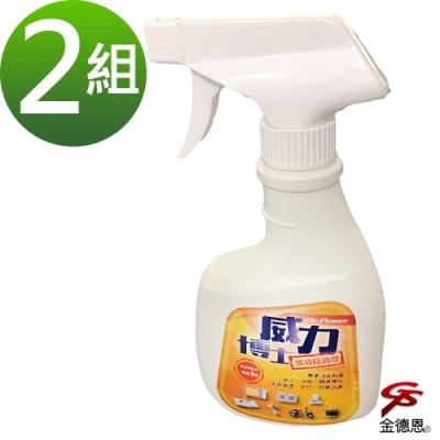 金德恩 台灣製造  2瓶強效除焦去油清潔劑1瓶350ml