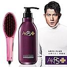 AKFS PLUS洗髮露400ml系列+直髮神器造型梳