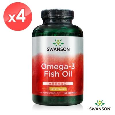 Swanson 斯旺森 檸檬風味OMEGA-3 魚油膠囊4瓶組(150顆*4瓶)