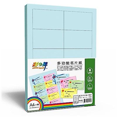 彩之舞HY-D20W A4 天藍色 多功能名片紙 200張