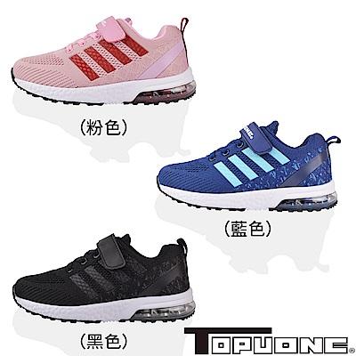 TOPUONE童鞋 飛織輕量氣墊緩震透氣抗菌防臭運動鞋-粉.藍.黑色