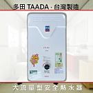 多田牌 TAADA 屋外型大流量瓦斯熱水器 TW-526
