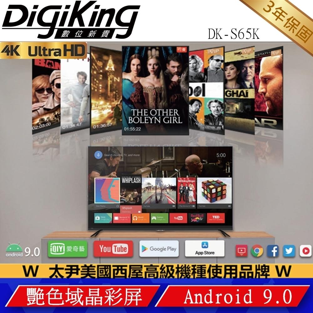 DigiKing 數位新貴65吋4KHDR艷色域安卓9 智慧聯網液晶+數位視訊盒 DK-S65K