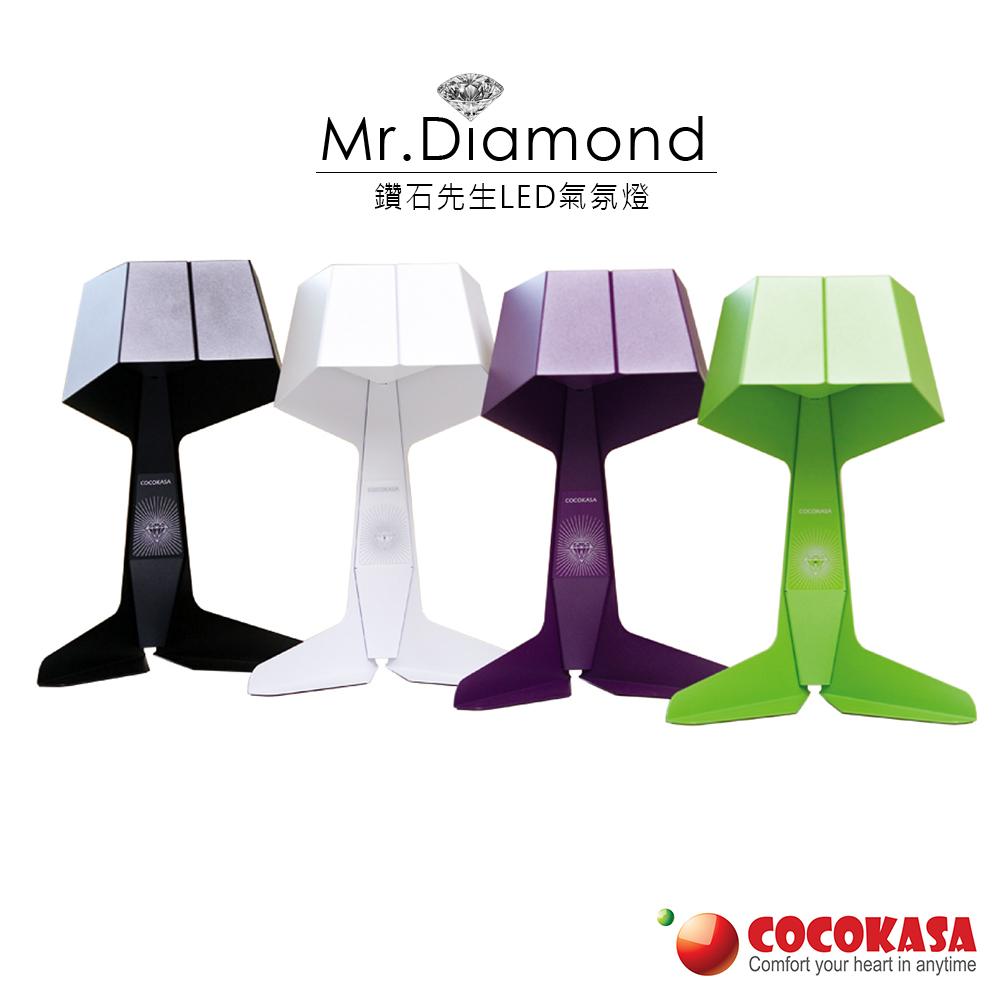 COCOKASA 鑽石先生LED桌燈/氣氛燈