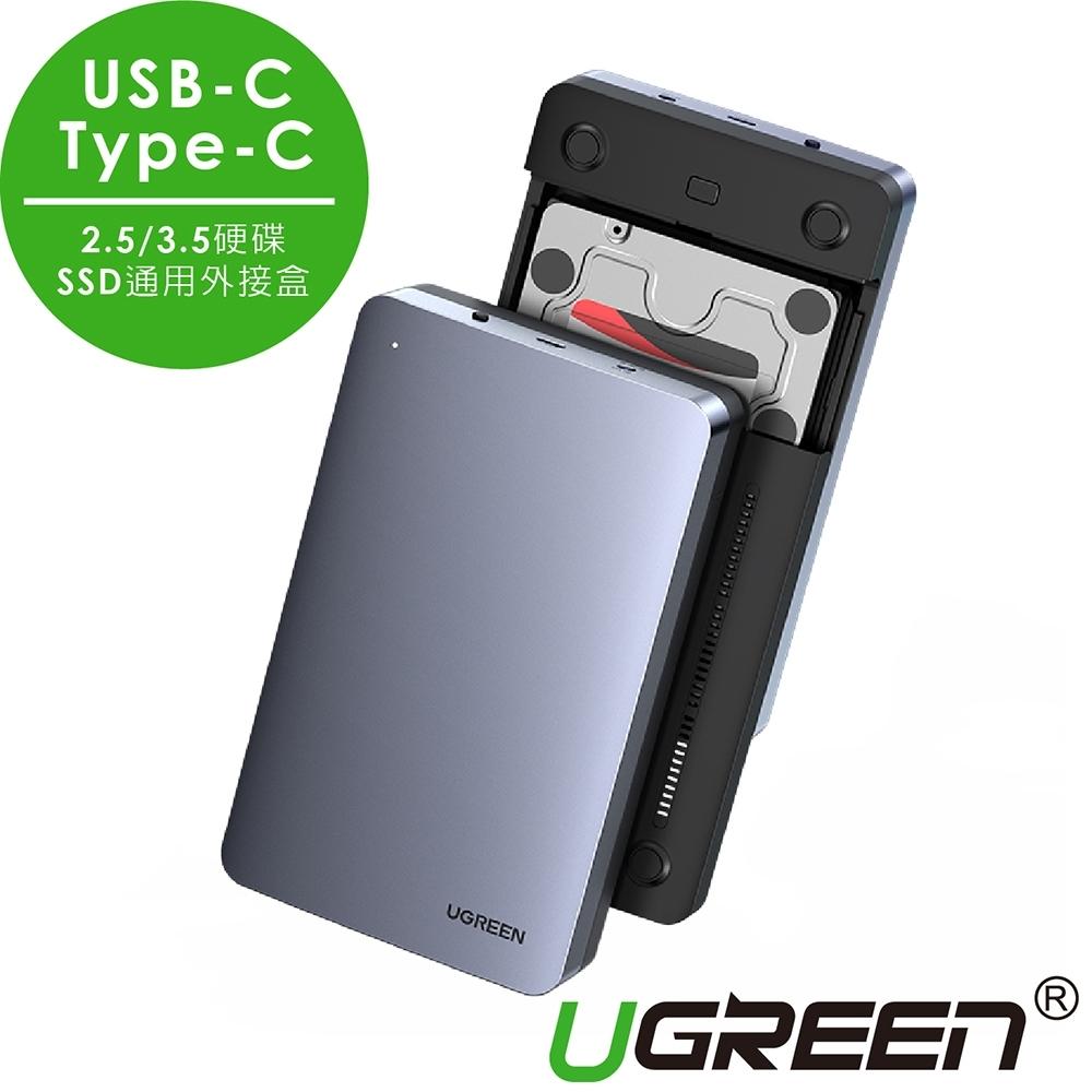 綠聯 2.5/3.5硬碟SSD通用外接盒 USB-C/Type-C铝合金版