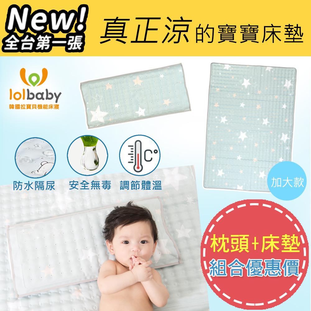 Lolbaby Hi Jell-O涼感蒟蒻枕頭+涼感蒟蒻床墊加大款(海星星)