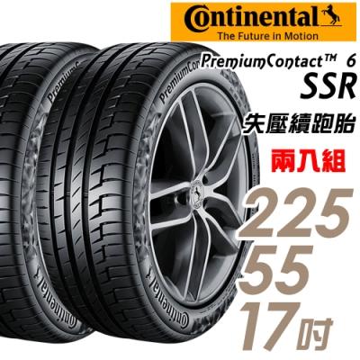 【馬牌】PremiumContact 6 SSR 失壓續跑輪胎_二入組_225/55/17