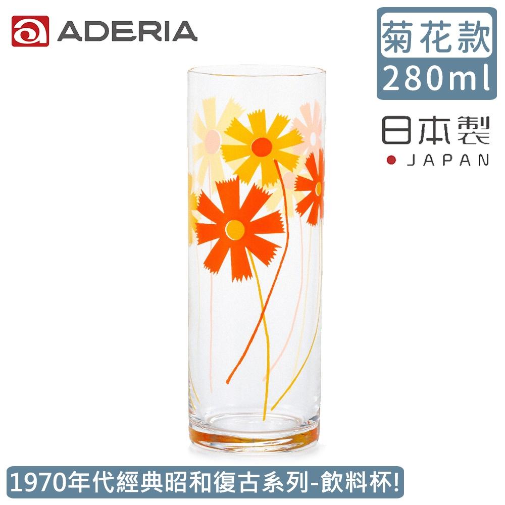 ADERIA 日本製昭和系列復古花朵玻璃飲料杯280ML-菊花款