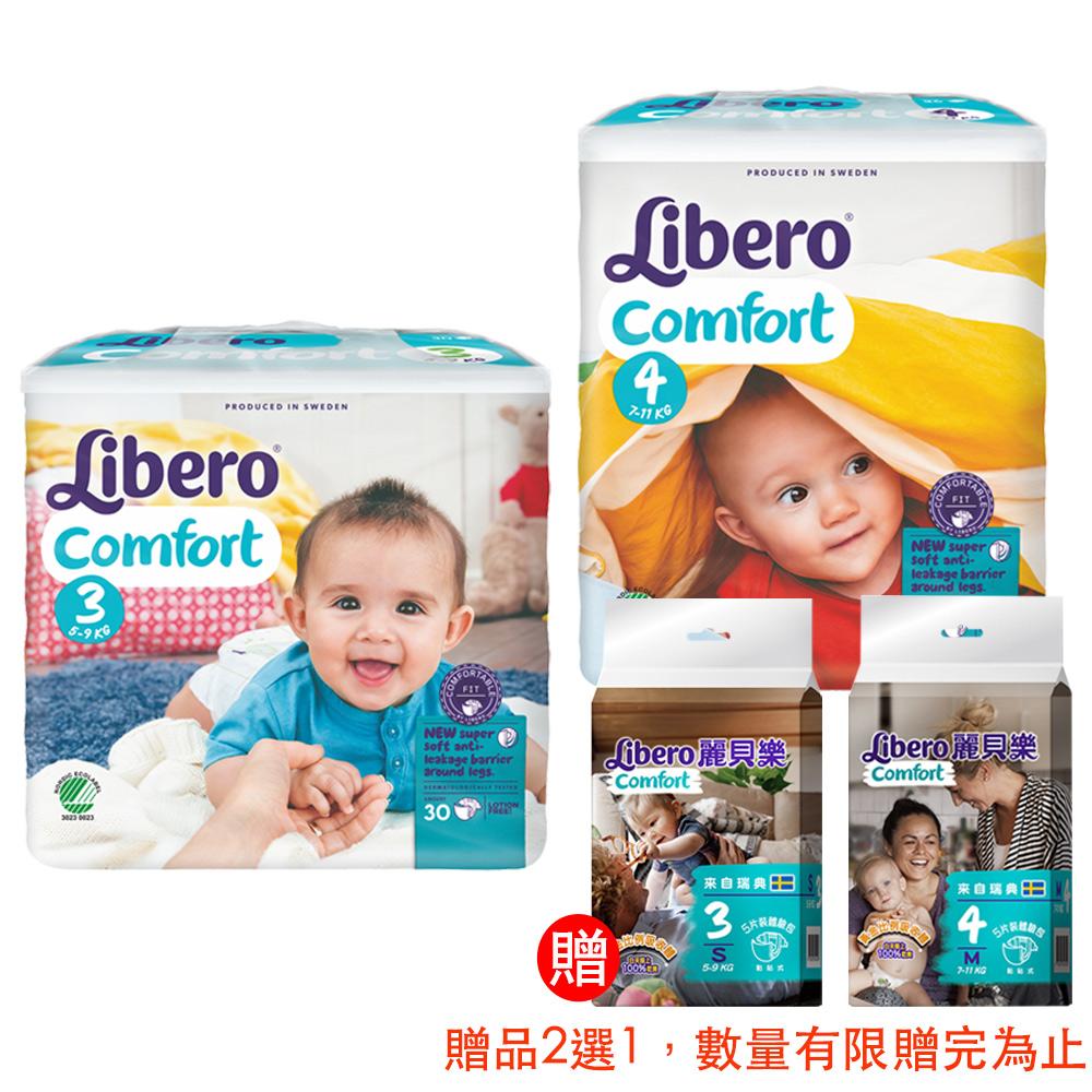 [限量搶購]Libero麗貝樂 黏貼式嬰兒尿布(3號/4號)/包(尺寸可選)買就送體驗包5片/包