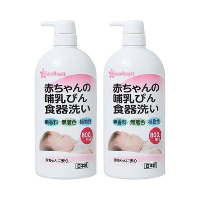 【Smart Angel 西松屋】奶瓶清潔液800ml/瓶 (2入組)