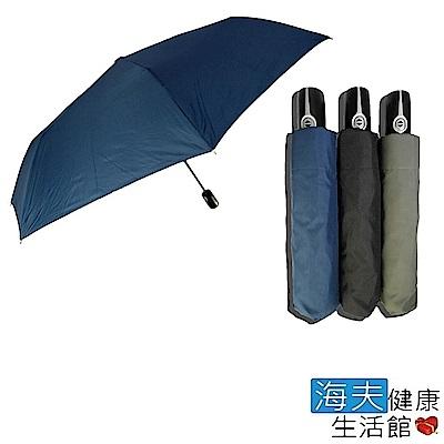 海夫健康生活館 抗風自動開收傘(3色)