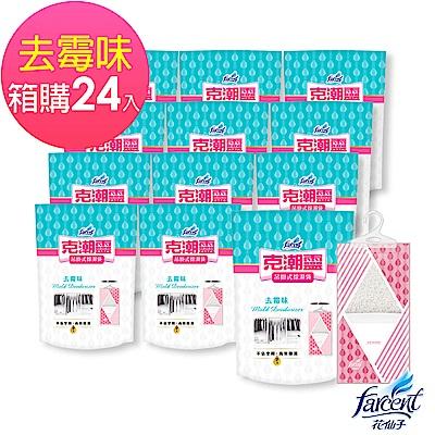 克潮靈 吊掛式除濕袋245ml-去霉味(2入/組,12組/箱) 箱購