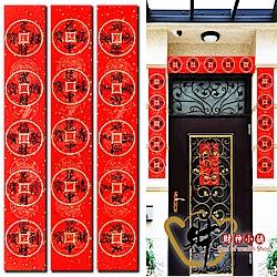 財神小舖 五元通寶門聯(特-印製版) (含開光) MEG7-002