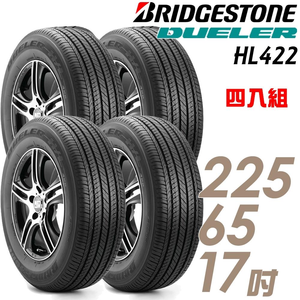 【BRIDGESTONE 普利司通】HL422-225/65/17吋 經濟節能輪胎 四入 HL422 PLUS 2256517 225-65-17 225/65 R17