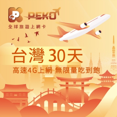 【PEKO】台灣上網卡 台灣網卡 台灣sim卡 台灣漫遊卡 30日高速4G上網 無限量吃到飽