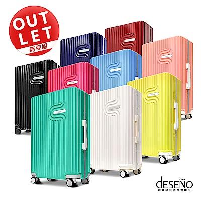 [福利良品]Deseno棉花糖-24吋PC鏡面細鋁框行李箱(多色任選)