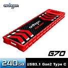 Archgon G701R  240GB外接式固態硬碟 USB3.1 Gen2-先鋒者