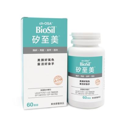 【Saulis】BioSil矽至美(60粒素食膠囊/盒)良勵生技總代理