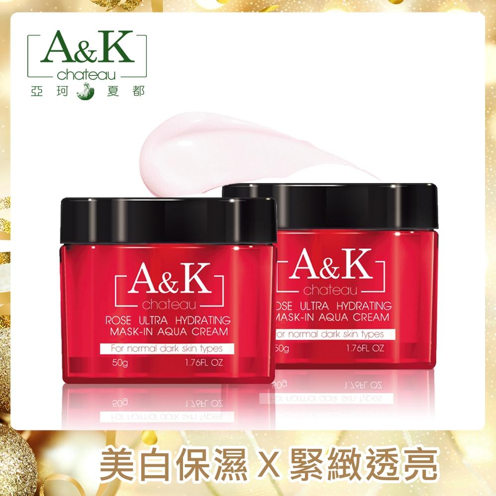 A&K亞珂夏都 月玫瑰超保水晚安凍膜50g 2入組