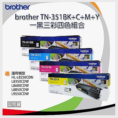 【四色一組】brother TN-351 BK/C/M/Y 一黑三彩 原廠碳粉匣