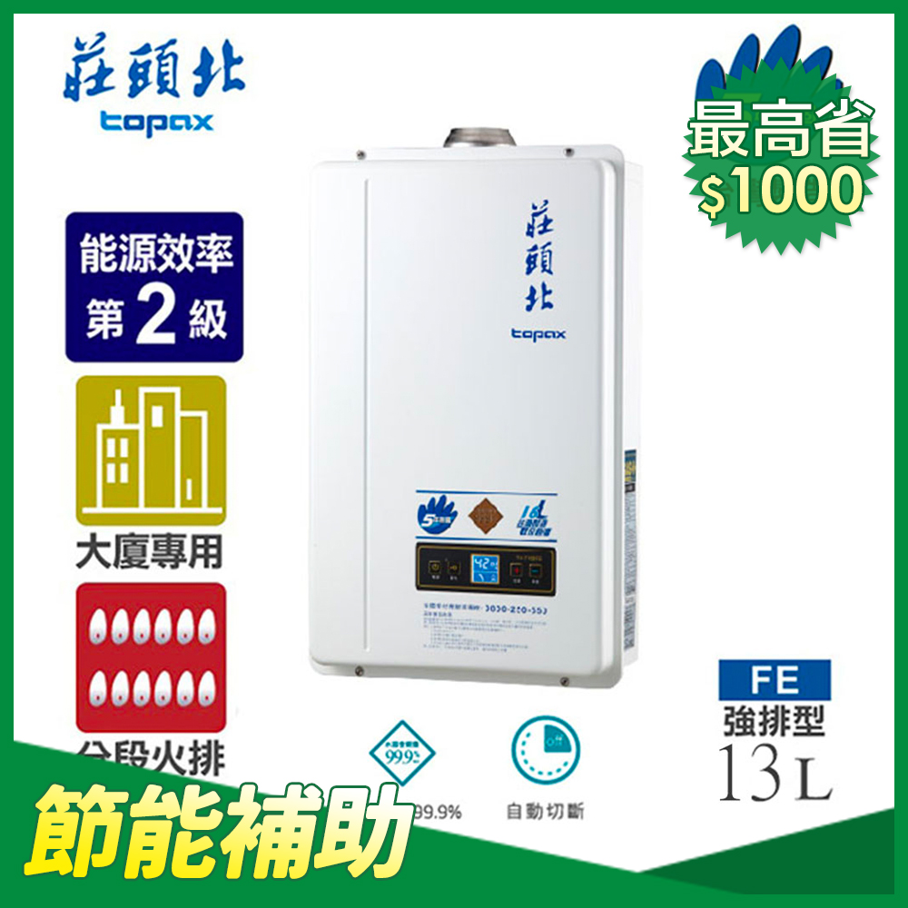 莊頭北 TOPAX 13L數位恆溫強制排氣熱水器 TH-7139FE 桶裝瓦斯