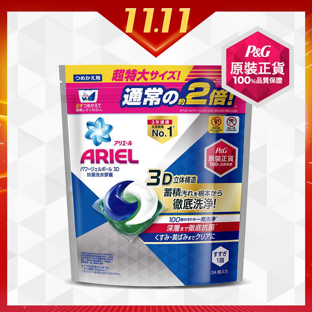 (時時樂限定)日本No.1 Ariel日本進口三合一3D洗衣膠囊/洗衣球 34顆袋裝