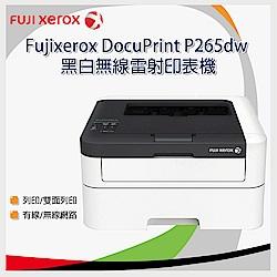 Fujixerox P265dw 高速無線黑白雷射印表機