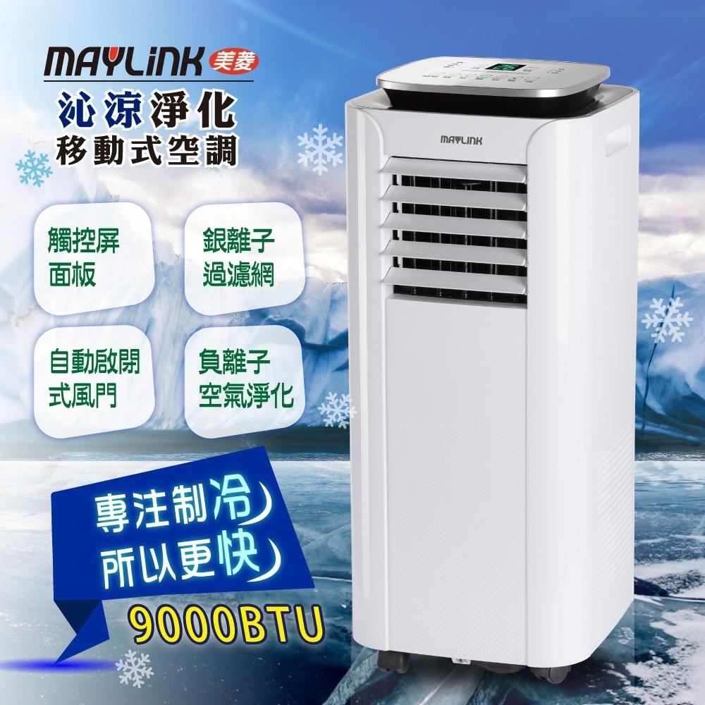 MAYLINK美菱 9000BTU多功能沁涼淨化移動式冷氣 ML-K276C