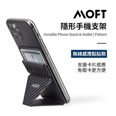 美國 MOFT X   無線感應版手機隱形支架 支援無線充電 卡片感應(iPhone11以前&安卓手機適用)