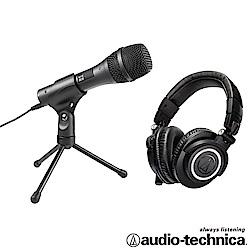 鐵三角 心型指向性動圈式USB/XLR麥克風AT2005USB+專業監聽耳機ATHM50x