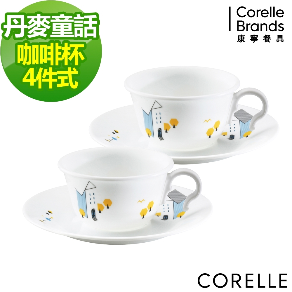CORELLE康寧 丹麥童話4件式咖啡杯組(404)