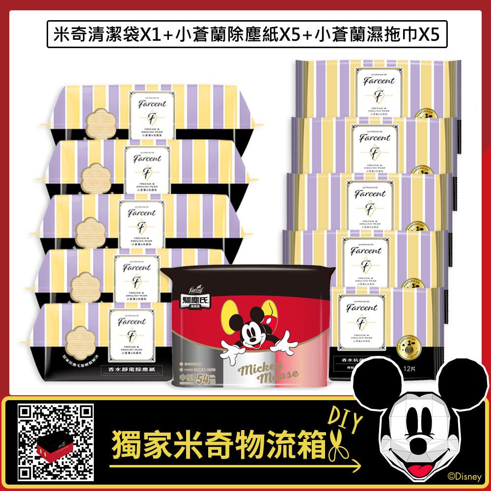 驅塵氏 迪士尼米奇乾濕清潔11件組(清潔袋+小蒼蘭除塵紙X5+小蒼蘭濕拖巾X5) @ Y!購物