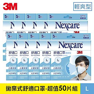 3M 輕爽型拋棄式舒適口罩-超值50片組 (L) 8660