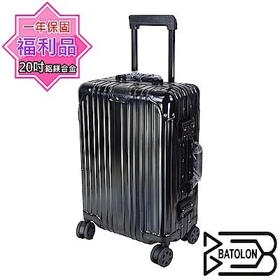 (福利品 20吋)  鋁鎂合金TSA鎖鋁框箱/行李箱/旅行箱