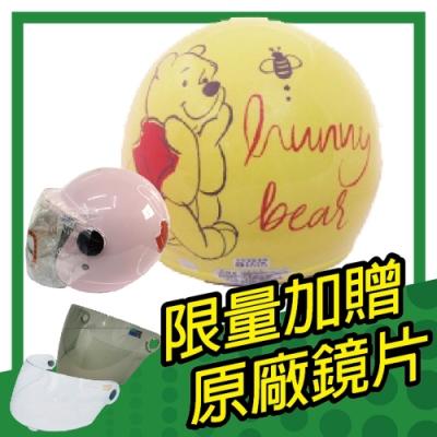 【S-MAO】正版卡通授權 小熊維尼 兒童安全帽 3/4半罩 (安全帽│機車 E1)